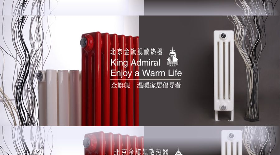 <b>金旗舰暖气片 选购暖气片要以安全第一为标准</b>