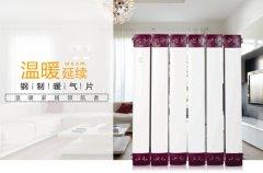 如何根据房间面积计算需要多少暖气片品牌?