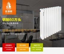 选择钢制暖气片十大品牌节能30%的优点!